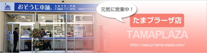 おそうじ本舗たまプラーザ店店舗紹介