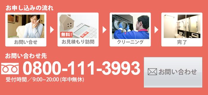 0800-111-3993