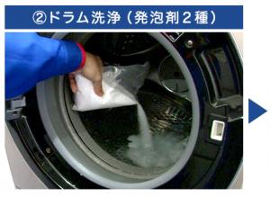 ②ドラム洗浄(発泡剤2種)